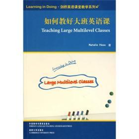 Learning in Doing·剑桥英语课堂教学系列:如何教好大班英语课