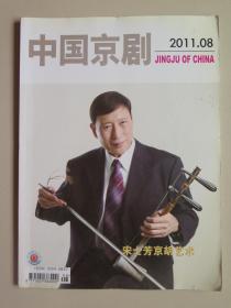 《中国京剧》2011年第8期(篇目附后)