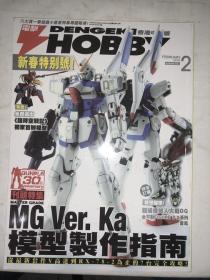 电击HOBBY 香港中文版 2010年第2期