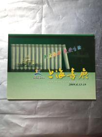 上海书展 邮册(上海世博会倒计时邮票)( 首日封,邮票齐全)