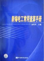 新编电工常用查算手册9787506634533金代中/中国标准出版社/蓝图建筑书店
