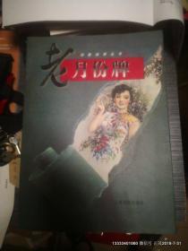老月份牌 上海画报出版社 1997年版本