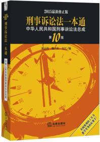 刑事诉讼法一本通-中华人民共和国刑事诉讼法总成-2015最新修正版-第10版 9787511875464