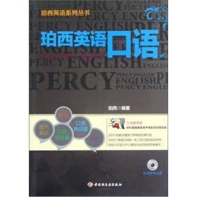 正版qx-9787501988426-珀西英语口语