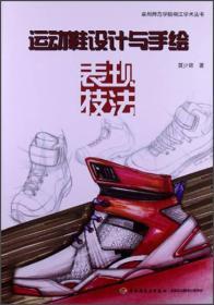 泉州师范学院桐江学术丛书:运动鞋设计与手绘表现技法