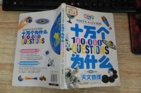 中国学生不可不知的十万个为什么.天文地理
