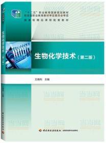 生物化学技术(第二版)