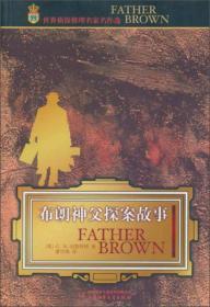 世界侦探推理名家名作选-布朗神父探案故事