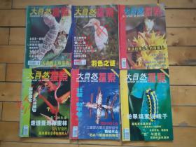 大自然探索 2001年1-6期 6本合售