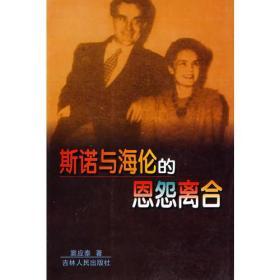 斯诺与海伦的恩怨离合 窦应泰 吉林人民出版社 9787206030680
