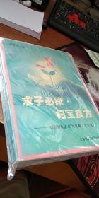 求子必读 妇宝良方-张丽蓉临证50年医案