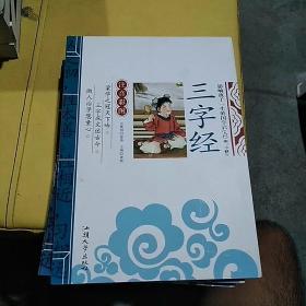 三字经(彩色注音插图本)
