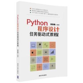 Python程序设计任务驱动式教程 9787302490463