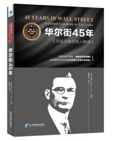 华尔街45年:顶级交易员深入解读