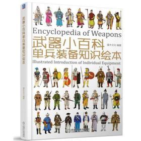 武器小百科(单兵装备知识绘本)