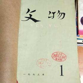 文物1973年1一6期