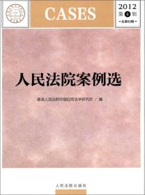 人民法院案例选(2012第4辑·总第82辑)