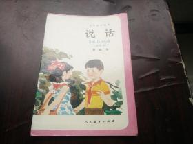 小学语文课本 【说话】 第四册