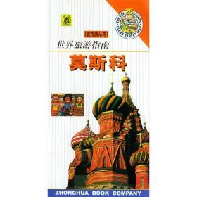 莫斯科--世界旅游指南