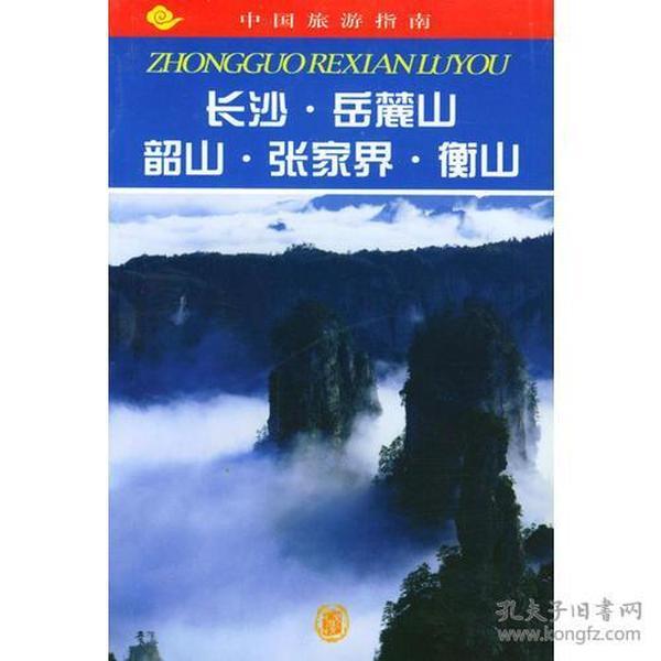 中国旅游指南--长沙·岳麓山·韶山·张家界·衡山