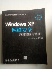 Windows XP网络安全应用实践与精通
