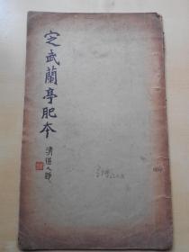 民国6年,珂罗版【定武兰亭肥本】书首清道人长跋