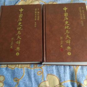 中国历史地名大辞典