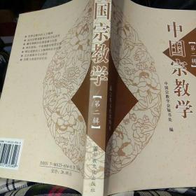 【2004年出版一版一印品像好】中国宗教学第二辑 中国宗教学会秘书处 宗教文化出版社。9787801236548