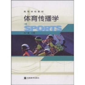 体育传播学