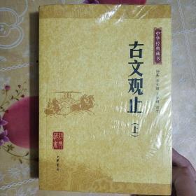古文观止:中华经典藏书