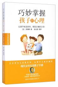 多湖辉家教经典:巧妙掌握孩子的心理