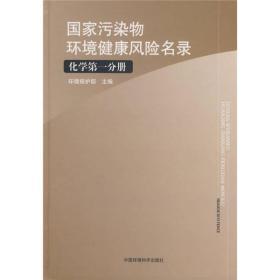 国家污染物环境健康风险名录(化学第1分册)