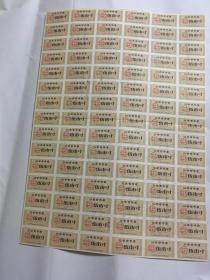 江苏省布票 伍市寸 1966 4大张360小张