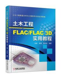 土木工程FLAC/FLAC 3D实用教程