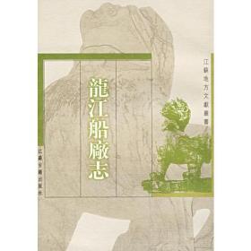 江苏地方文献丛书:龙江船厂志