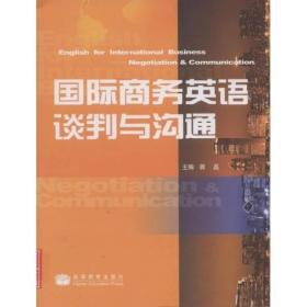 国际商务英语谈判与沟通