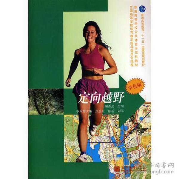 定向越野单色版张惠红陈瑜刘军高等教育出版社978704ZY0305