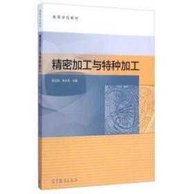 【二手包邮】精密加工与特种加工 陈远龙 高等教育出版社