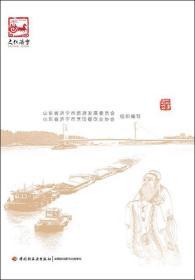 味道济宁-中华市菜文化丛书