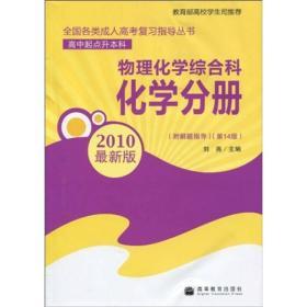 全国各类成人高考复习指导丛书·物理化学综合科:化学分册(高中起点升本科)(第14版)(2010新版)