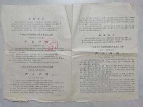 广州红司华南师院红旗革命造反总部严正声明 第1  -  3 号