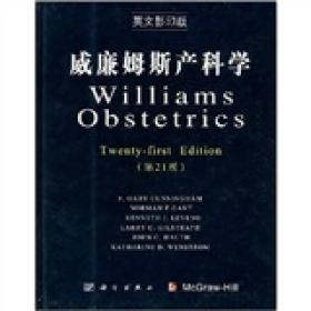 正版微残-威廉姆斯产科学(第21版)(英文影印版)CS9787030097651