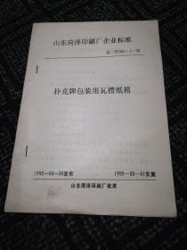 山东菏泽印刷厂企业标准QJ/HY002-1-92  扑克牌包装用瓦楞纸箱