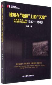 北京电影学院电影艺术理论研究丛书:建筑在地狱上的天堂 从电影认识上海本土都市认同的形成1937-1945