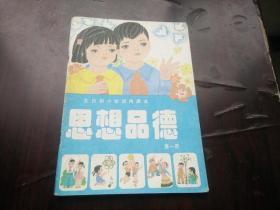全日制小学试用课本 【思想品德】