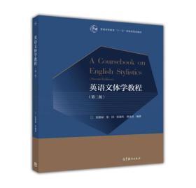 英语文体学教程(第2版)