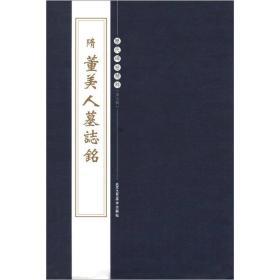 历代碑帖精粹(第5辑):隋董美人墓志铭