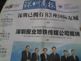 深圳商报2017.3.17