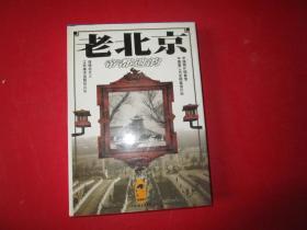 老北京:帝都遗韵   (老城市系列丛书)【精装库存书】