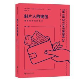 正版制片人的钱包卡萝尔李迪恩CaroleLeeDean文化发展出版社9787514219357ai2